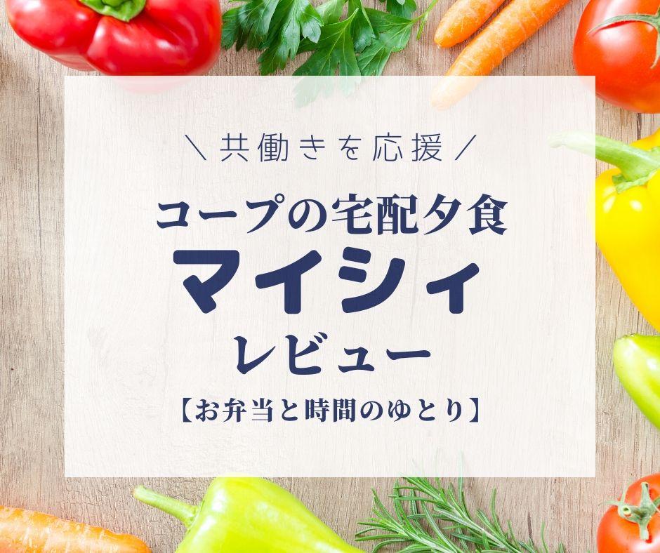 【管理栄養士解説】コープの宅配夕食マイシィは美味しくて楽ちん【評判】