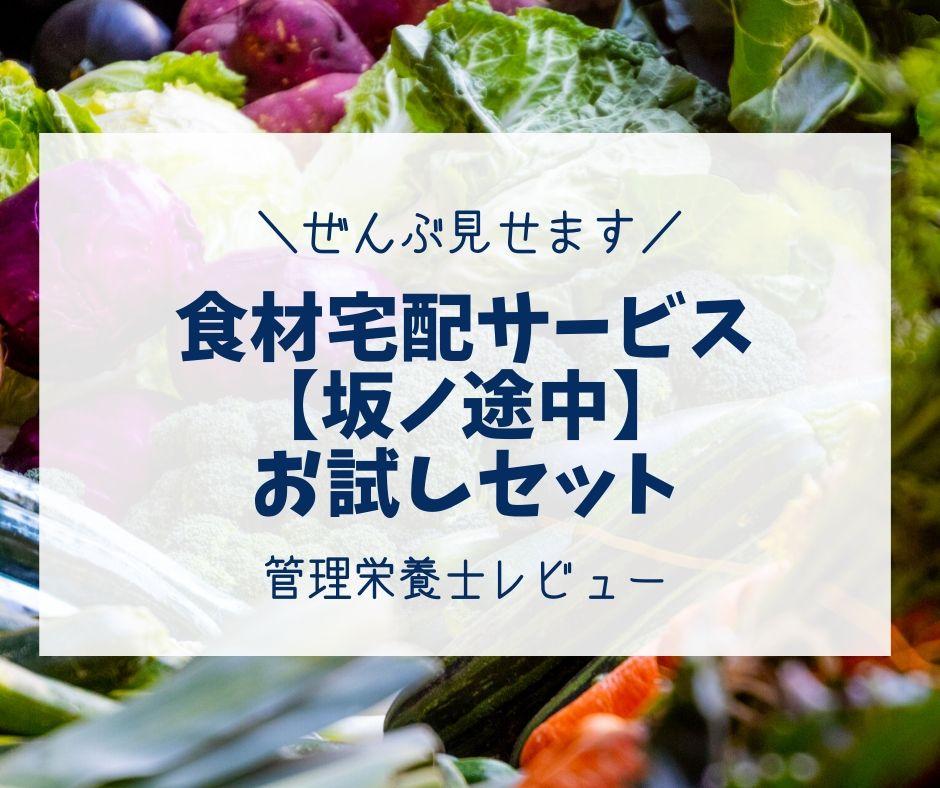 食材宅配サービス【坂ノ途中】お試しセット口コミ|管理栄養士レビュー