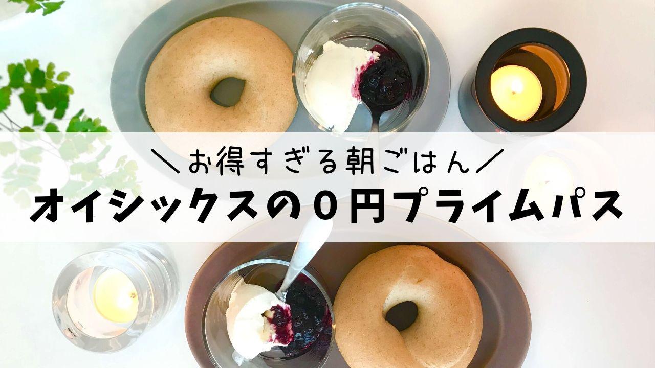 【オイシックス】0円で牛乳や卵が毎週届くプライムパスとは!?【お得活用術】