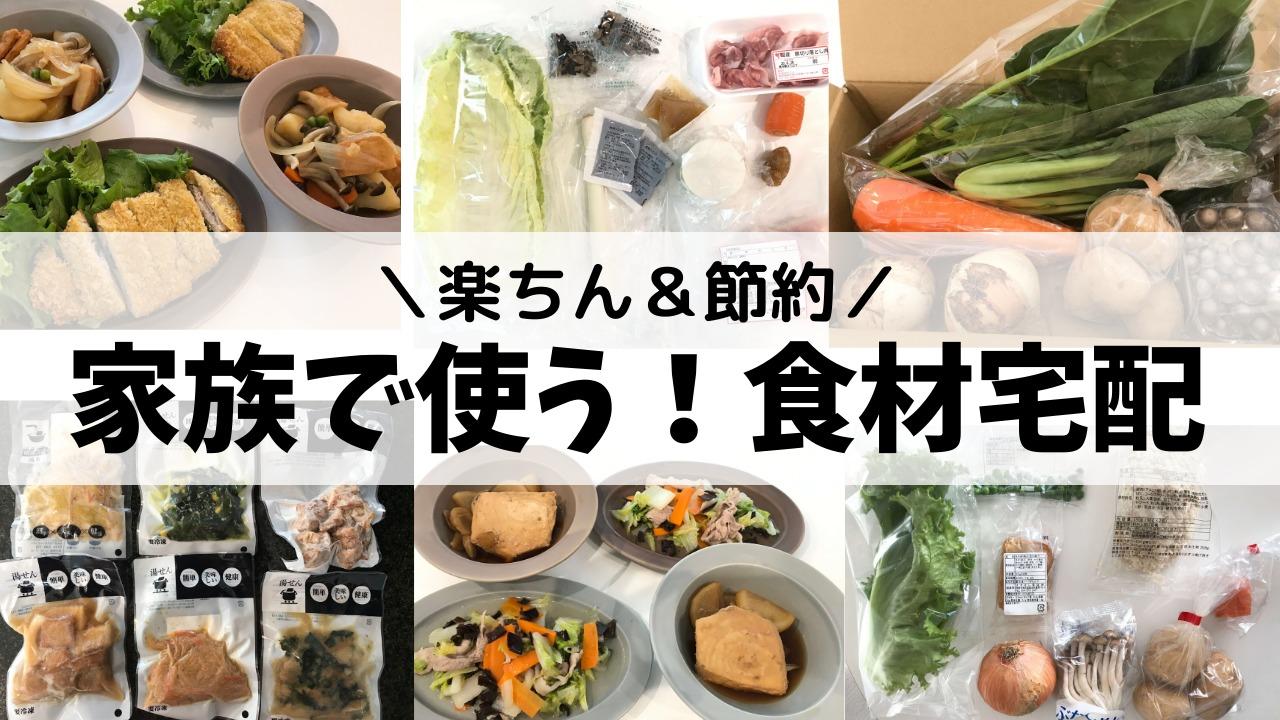 【ファミリー向け】こどもがいる家族の食材宅配 選び方