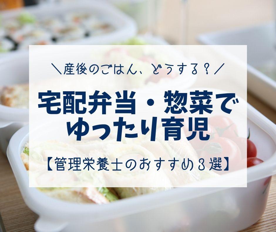 産後の食事|宅配弁当・惣菜でゆったり育児【管理栄養士のおすすめ3選】